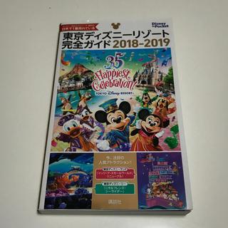 東京ディズニーリゾート完全ガイド 2018-2019(地図/旅行ガイド)