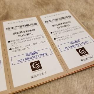 ディズニー(Disney)の東京ベイ東急ホテル 宿泊30%割引券 8枚 ディズニーR送迎 東急ホテルズ(宿泊券)