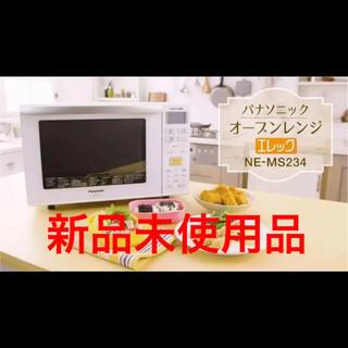 Panasonic - 【新品】Panasonic オーブンレンジ  NE-MS234 エレック