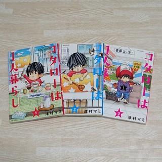 ショウガクカン(小学館)のコタローは1人暮らし ☆津村マミ★1~3巻(青年漫画)