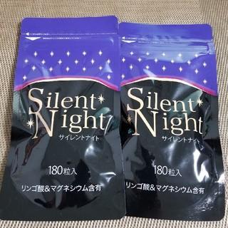 サイレントナイト 2袋セット 未開封品(その他)