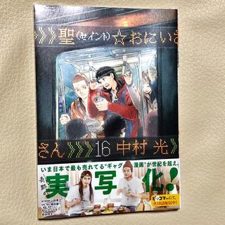 聖☆おにいさん 16巻(青年漫画)