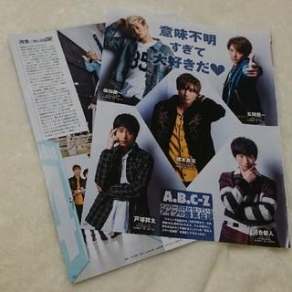 エービーシーズィー(A.B.C.-Z)のMYOJO2018年12月号 A.B.C-Z(アイドルグッズ)