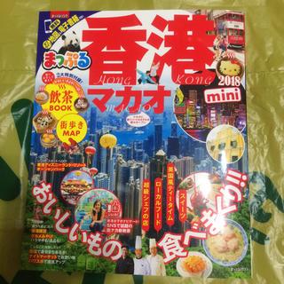 オウブンシャ(旺文社)のマップル 香港・マカオ(地図/旅行ガイド)