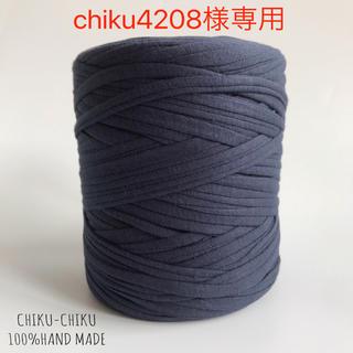 chiku4208様専用(その他)