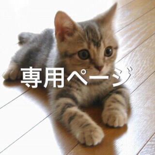 杏様専用(印刷物)