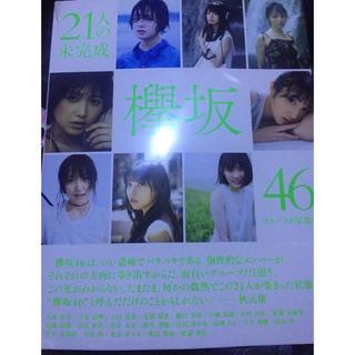 欅坂46写真集