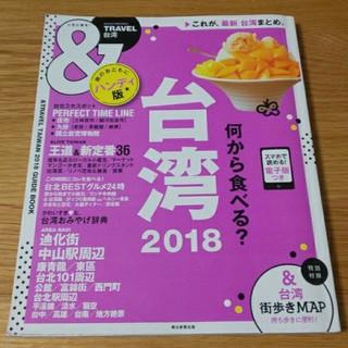 アサヒシンブンシュッパン(朝日新聞出版)の&TRAVEL 台湾 2018 ハンディ版 地図 台北 買い物 ツアー(地図/旅行ガイド)
