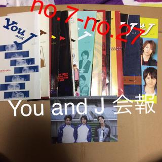 ジャニーズ(Johnny's)の【You and J】ジャニーズファンクラブ 会報 no7-27(アイドルグッズ)
