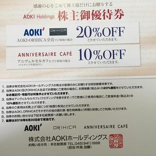 アオキ(AOKI)の2枚 アオキ、オリヒカ 株主優待券(ショッピング)