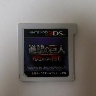 ニンテンドー3DS(ニンテンドー3DS)の3DS ソフト 進撃の巨人 死地からの脱出(携帯用ゲームソフト)