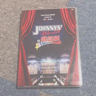 ジャニーズ(Johnny's)のジャニーズワールド DVD(アイドルグッズ)