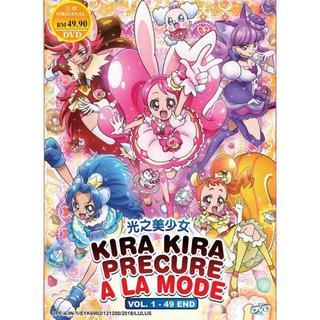 キラキラ プリキュア アラモード 全エピソード収録 DVD 1-49話 海外盤(アニメ)