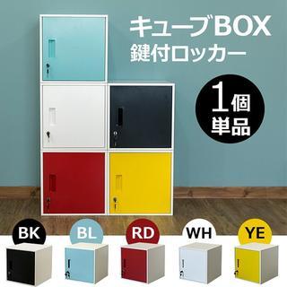 ★送料無料★ キューブBOX 鍵付き ロッカー(BL/RD/WH/YE)4色(ケース/ボックス)