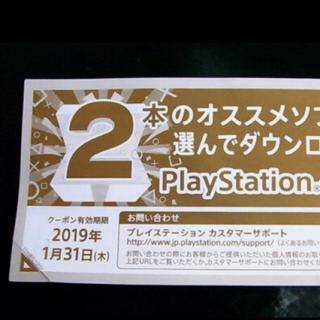 PlayStation4 - バンドルクーポン