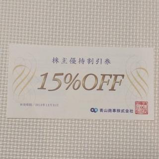 アオヤマ(青山)の青山商事 割引券(ショッピング)