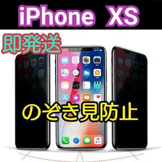 激安/apple/iPhone XS/フルカバー/ガラスフィルム/覗き見防止(保護フィルム)