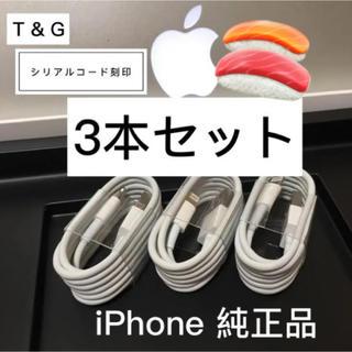 アップル(Apple)の純正 ケーブル アイホン(バッテリー/充電器)