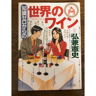 ゲントウシャ(幻冬舎)の書籍  知識ゼロからの世界のワイン入門(趣味/スポーツ/実用)