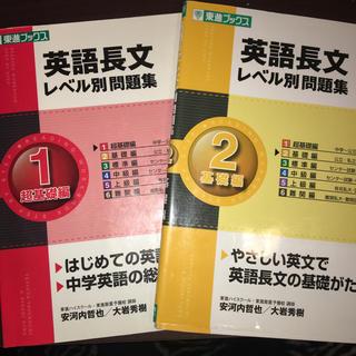 オウブンシャ(旺文社)の英語長文 レベル別問題集(参考書)