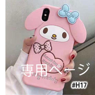 うさたん様専用ページ iPhoneX(iPhoneケース)