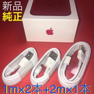 アイフォーン(iPhone)の純正 ライトニングケーブル 1m 1本+2m 1本セット(バッテリー/充電器)