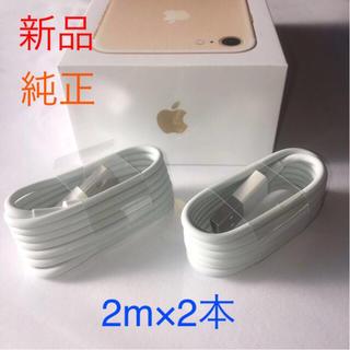 アイフォーン(iPhone)のApple 純正 充電ケーブル 2m 2本セット(バッテリー/充電器)