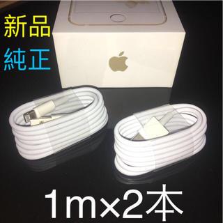 アイフォーン(iPhone)のApple 純正 充電ケーブル 1m 2本セット(バッテリー/充電器)
