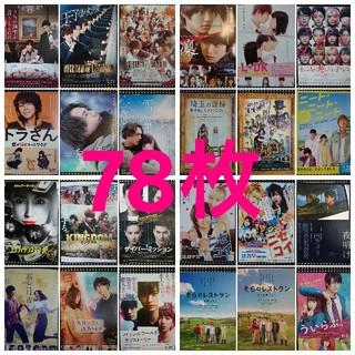78枚 まとめ売り 映画フライヤー(印刷物)
