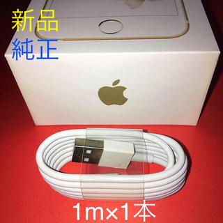 アイフォーン(iPhone)の純正 充電ケーブル 1m 1本 iPhone用(バッテリー/充電器)