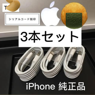 アップル(Apple)の充電器 アイホン 純正(バッテリー/充電器)