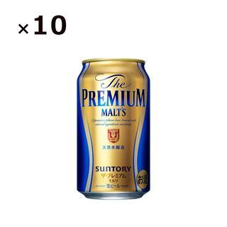 10本分 ザ・プレミアム・モルツ 350ml ミニストップ 無料引換12/23迄(ビール)