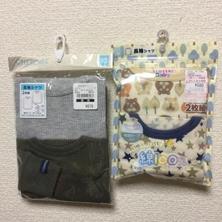 シマムラ(しまむら)の95☆長袖シャツ 4枚セット(下着)