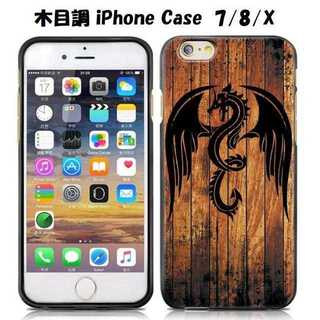 iPhone 7 8 X ケース カバー 木目調 十字架 ドラゴン ウルフ 髑髏(モバイルケース/カバー)