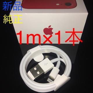 アイフォーン(iPhone)のApple 純正 ライトニングケーブル 1m 1本(バッテリー/充電器)