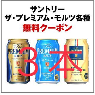 プレミアムモルツ 350ml 3本分 セブンイレブン 引換券 クーポン(ビール)