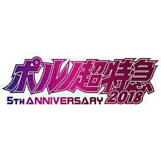 ポルノ超特急 1日券 【れい専用】(音楽フェス)