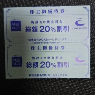 アオキ(AOKI)の快活クラブ 株主優待券 20%OFF(その他)