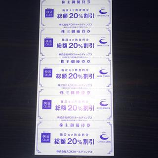 アオキ(AOKI)のAOKI株主優待 快活クラブ コートダジュール20%割引(レストラン/食事券)