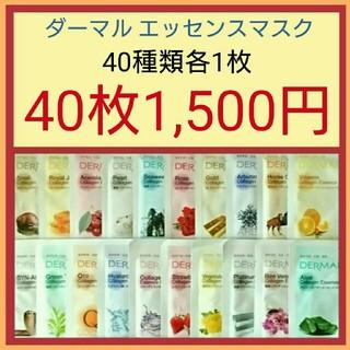 40種類40枚☆ダーマル シートマスク(パック / フェイスマスク)