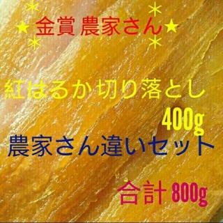 新物♪ 金賞農家さんの紅はるか切り落とし400g&やわ甘^^切り落とし400g(その他)