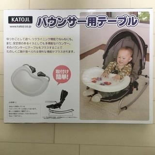 カトージ(KATOJI)のKATOJI バウンサー用テーブル(その他)