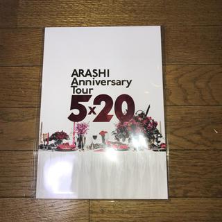 嵐 - 嵐 5×20  パンフレット
