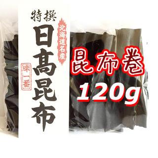 北海道日高昆布120g 2017年産 鍋のだし昆布巻 昆布水ダイエットにも!  (乾物)