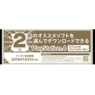 PlayStation4 - 新品 PS4ソフト 2本クーポン