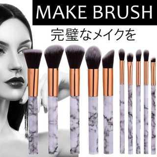 メイクブラシ 大理石 10本セット 化粧ブラシ メイクアップ(その他)