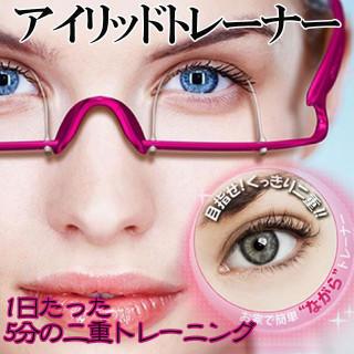 14 くせ付け めがね メガネ 二重まぶた ふたえ矯正 アイライン 簡単 形成器(その他)