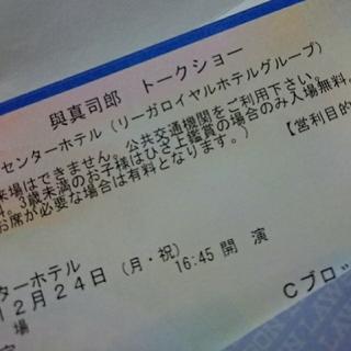トリプルエー(AAA)の與真司郎 トークショー(トークショー/講演会)