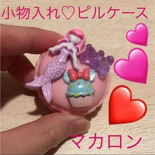 ディズニー(Disney)のマカロン♡ピルケース♡小物入れ ミニー♡カップケーキ(小物入れ)