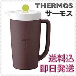 新品* THERMOS サーモス 保冷サーバー 1.5L ブラウン(容器)